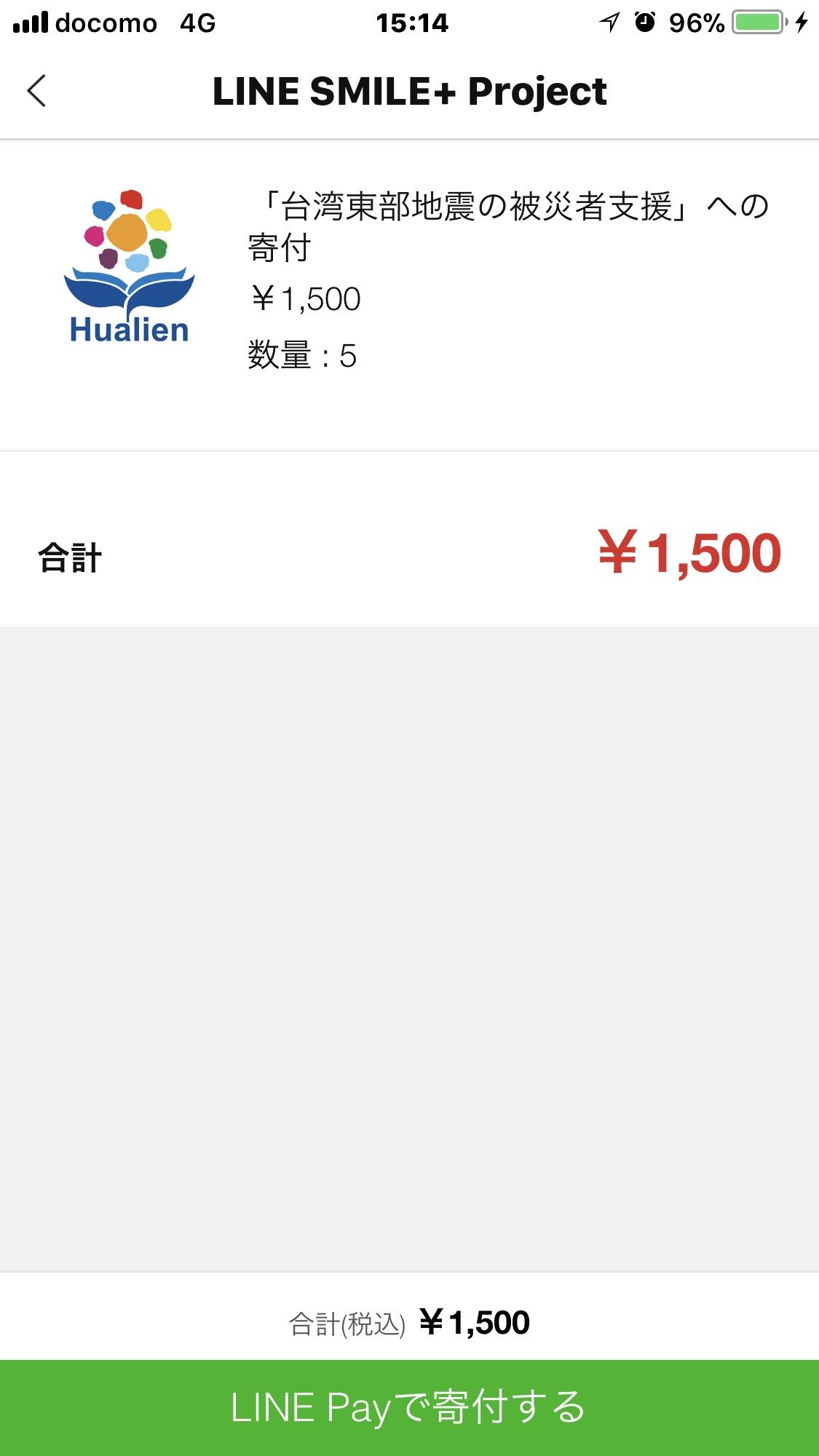 台湾地震の募金をLineでしました。