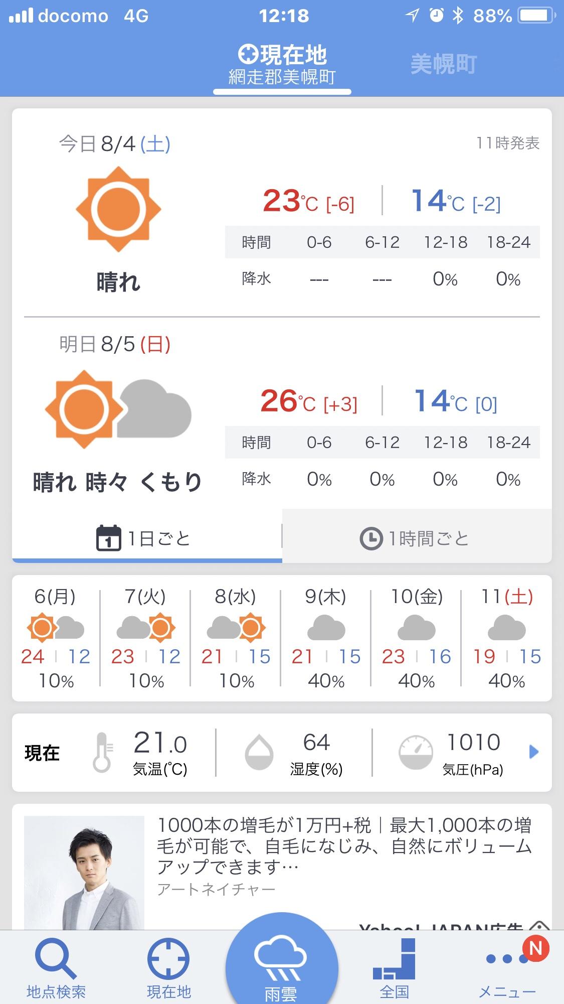 北海道の夏は終わり?