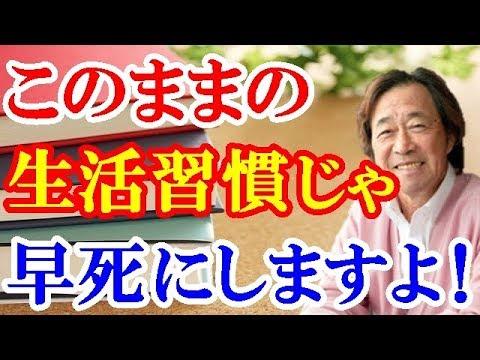 【武田鉄矢】 あなた、自分の健康を崩していることに気づいていますか?現代人のライフスタイルは、人間としての健康や幸福に決してつながらない!