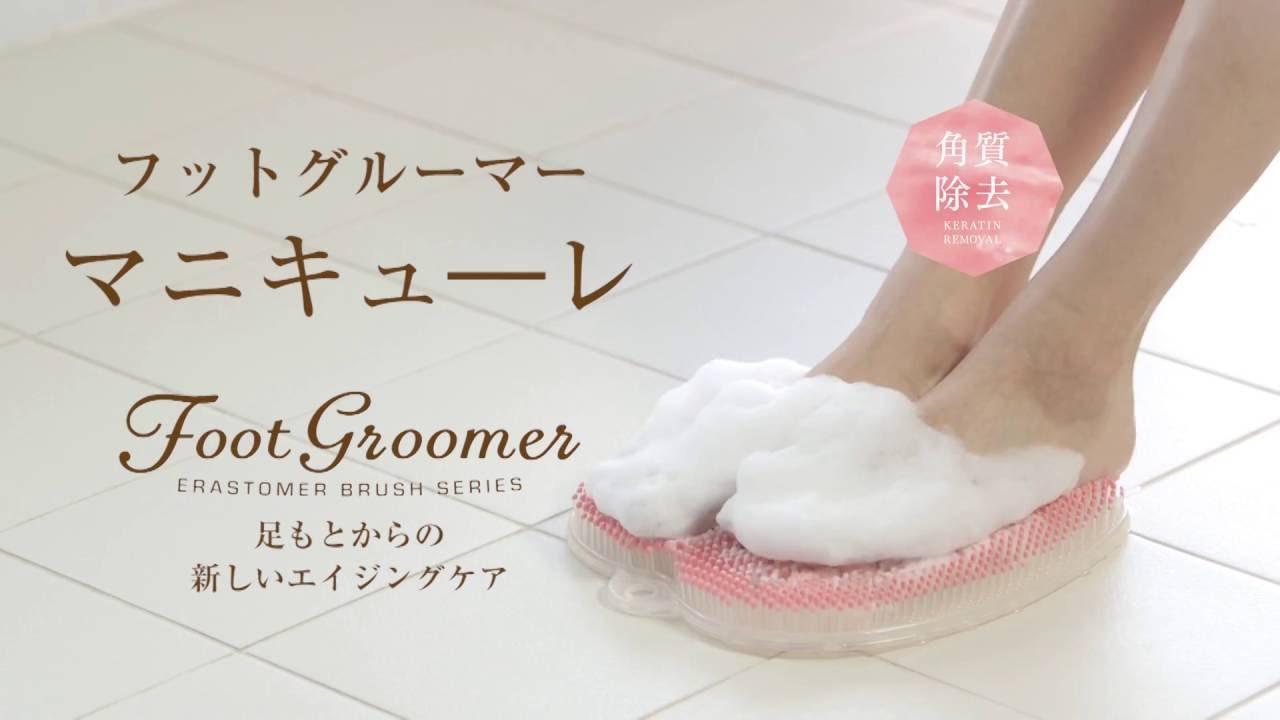 足洗い用のフットグルーマー